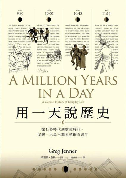 (二手書)用一天說歷史:從石器時代到數位時代,你的一天是人類累積的百萬年