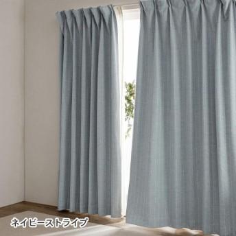 カーテン カーテン ベルメゾンデイズ 先染めの風合いある遮光・遮熱カーテン[日本製] 「ネイビーストライプ」