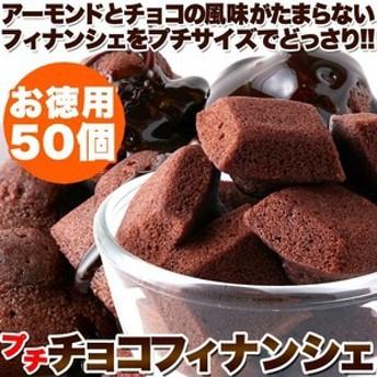 【お徳用】プチチョコフィナンシェ50個