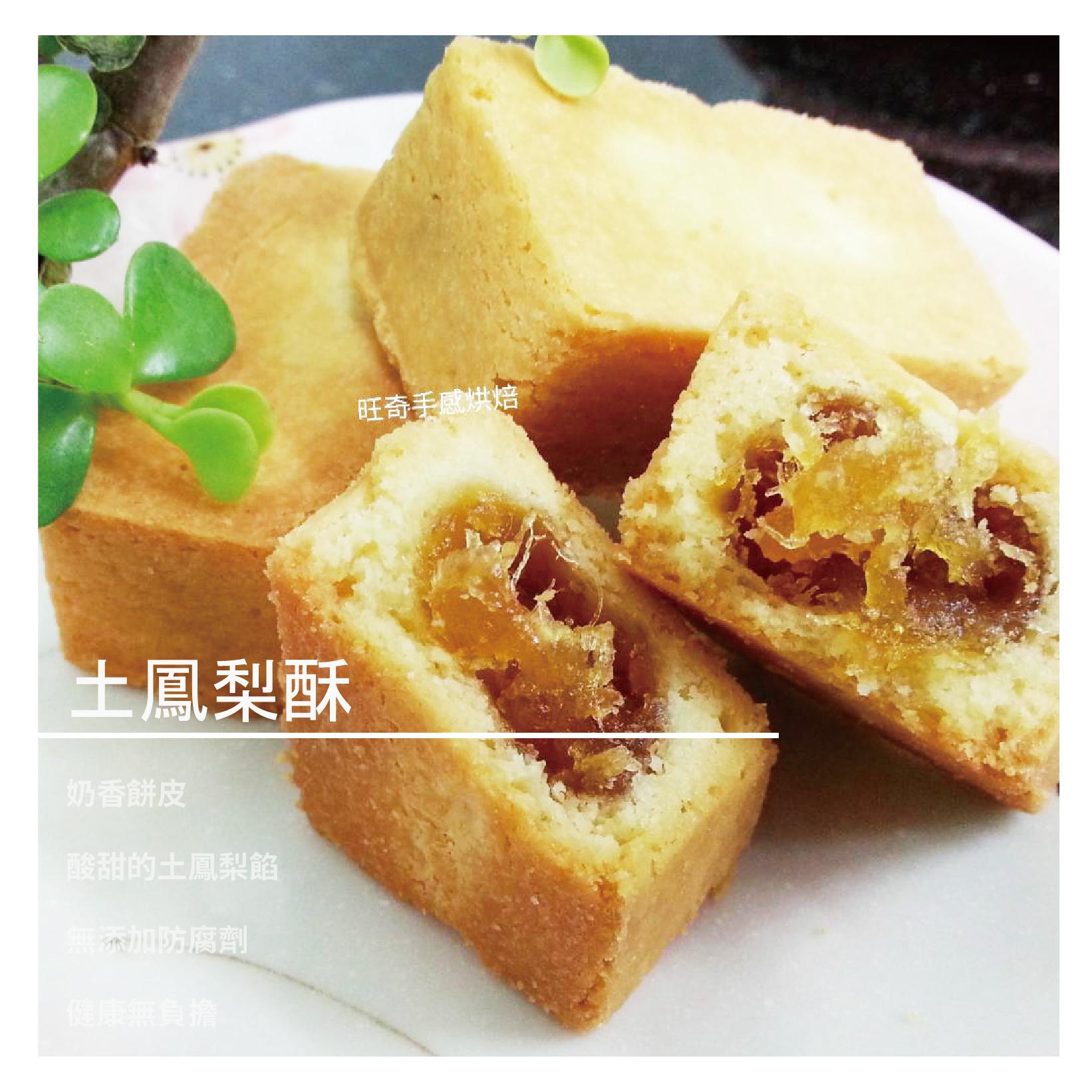 【旺奇手感烘焙】土鳳梨酥 10入