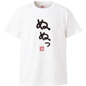 手書き風文字Tシャツ ぬぬっ 印鑑入れる(XLサイズTシャツ白x文字黒)