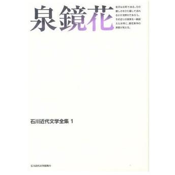 石川近代文学全集 1/泉鏡花/小林輝冶