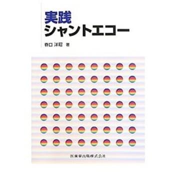 実践シャントエコー/春口洋昭