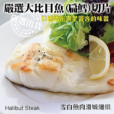 【海陸管家】鮮嫩格陵蘭大比目魚(扁鱈)8包(每包3片/共約330g)