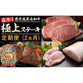 【ステーキ】鹿児島が誇るステーキ 2回