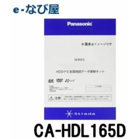 カーナビ 地図ソフト パナソニック CA-HDL165D2016年度版 最終版【全国版】HDS600/700シリーズ用 Panasonic
