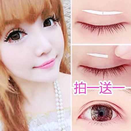 雙眼皮貼 黏性好 雙面雙眼皮貼 細款尖角 好黏隱形雙眼皮貼120對 1色
