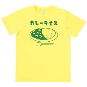 おもしろ バカ Tシャツ カレーライス ライトイエロー MLサイズ (M)