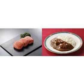 J269伊萬里牛ハンバーグ・カレーセット(各5個入り)