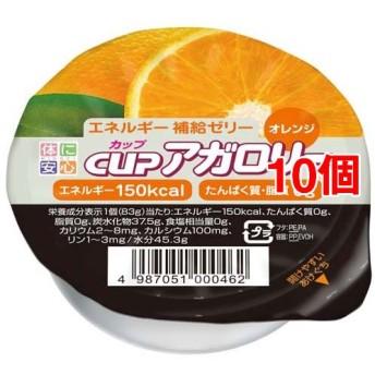 キッセイ カップ アガロリー オレンジ (83g10コセット)