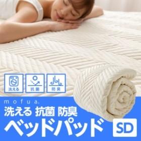 mofua丸洗いできるベッドパッド(抗菌防臭)セミダブル  敷きパッド タイプ