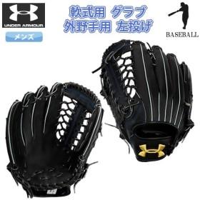 アンダーアーマー(UNDER ARMOUR) 1341873 001 野球 一般軟式 グラブ 外野手用 19SS