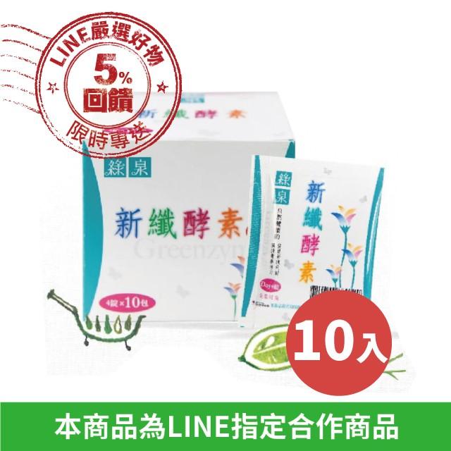 綠泉新纎酵素隨身包(10入)★4大分解酵素+膳食纖維+比菲德士菌 幫助排便順暢促進新陳代謝