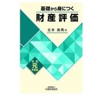 基礎から身につく財産評価 令和元年度版 / 北本高男 〔本〕