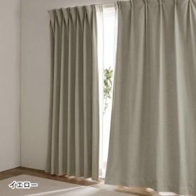 カーテン カーテン 日本製 ベルメゾンデイズ 先染めの風合いある遮光 遮熱カーテン イエロー 約150×110 2枚