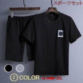 スウェット メンズ ジャージ 上下セット セットアップ ルームウェア 半袖 丸首 薄手 2点セット パンツ Tシャツ カジュアル ファッション