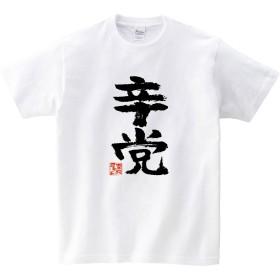 [幸服屋さん] 激辛料理・とうがらし好き Tシャツ 漢字・和柄「辛党」 ka300-59 M ホワイト