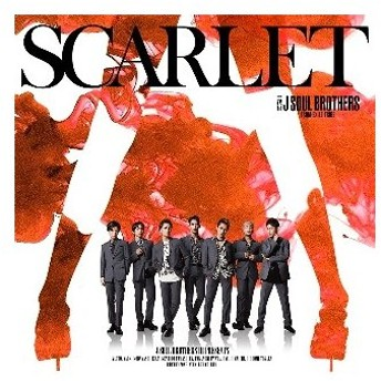 三代目 J SOUL BROTHERS from EXILE TRIBE/SCARLET
