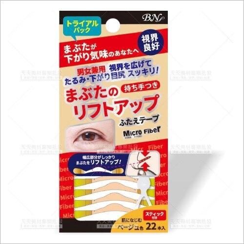 日本BN視界良好拉提膠條(天然系RFT-BJ)[99355]