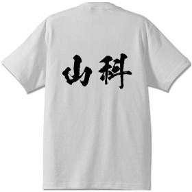 山科 オリジナル Tシャツ 書道家が書く プリント Tシャツ 【 京都 】 八.白T x 黒横文字(背面) サイズ:L