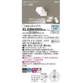 パナソニック スポットライトXLGB84900CB1(本体:LGB84010+ランプ:LLD2000NCB1)LED(60形)拡散(昼白色)調光(電気工事必要)Panasonic