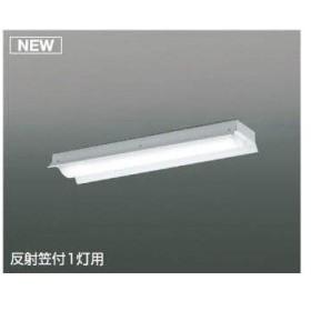 KOIZUMI コイズミ照明 LEDベースライト(ユニット別売) AH92041L