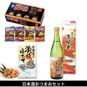 おつまみセット 日本酒おつまみセット 純米大吟醸 大吟醸 帆立 柿の種 ID:E0000130