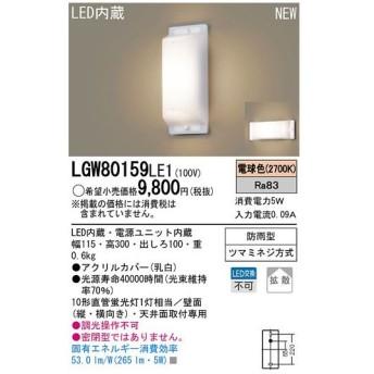 パナソニック ブラケット LGW80159LE1 防雨型(LED)(電気工事必要)Panasonic