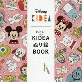 ディズニーKIDEAぬり絵BOOK