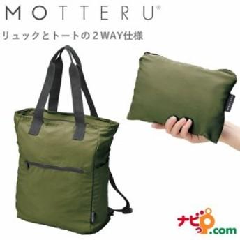 MOTTERU モッテル ポケリュックバッグ MO-1105-025 カーキ コンパクトにまとまるリュックとトートの2WAYバッグ