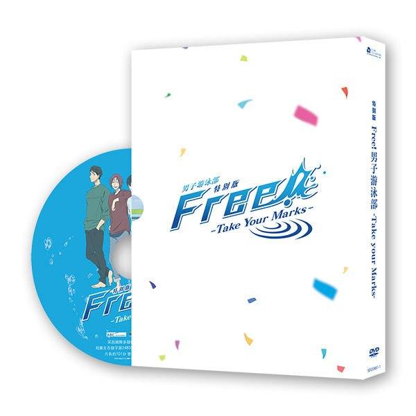 【停看聽音響唱片】【DVD】特別版 FREE!男子游泳部-Take your Marks