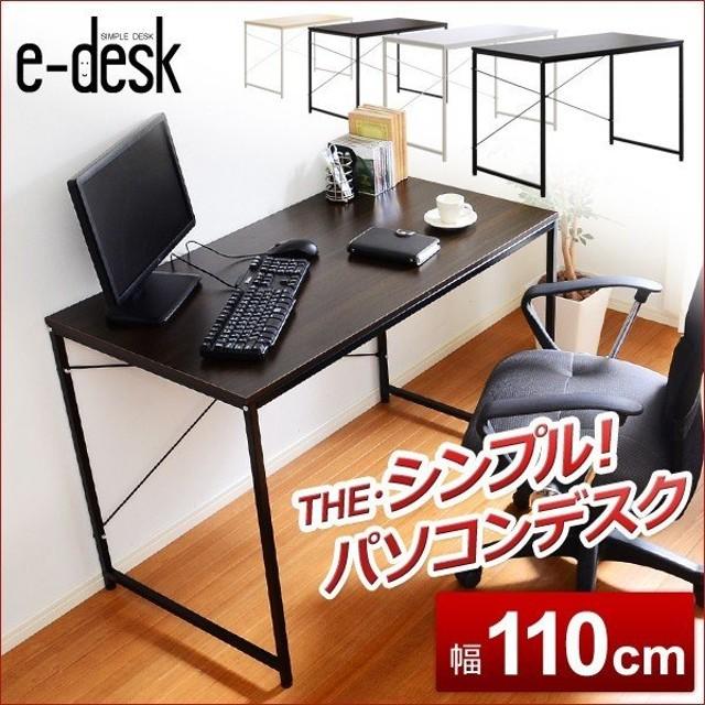 パソコンデスク スチール シンプル 高級感  木目調 110cm幅