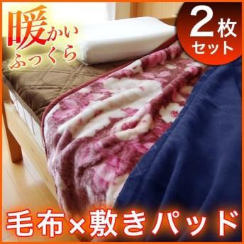 毛布+敷パッド シングル ふんわり暖か