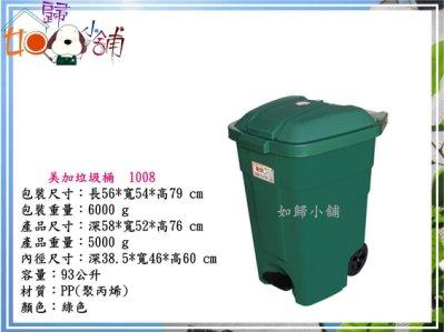 優惠 如歸小舖  展瑩 1008 美加垃圾桶 腳踏式環保桶 掀蓋式收納桶  SO025*2 $1600+$280*