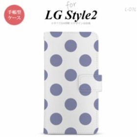 L-01L LG style2 手帳型スマホケース カバー ドット 水玉 紫