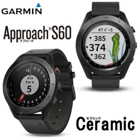 2017モデル 日本正規品 GARMIN ガーミン Approach S60 Ceramic アプローチ S60 セラミック プレミアム腕時計型GPS ゴルフナビ 距離測定器
