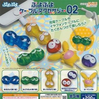 ぷよぷよ ケーブル アクセサリー 02 全5種セット グッドスマイルカンパニー ガチャポン ガチャガチャ ガシャポン