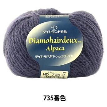 秋冬毛糸 『Dia mohairdeux Alpaca(ダイヤモヘヤドゥ アルパカ) 735番色』 DIAMONDO ダイヤモンド
