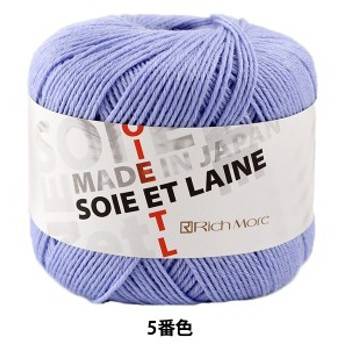 秋冬毛糸 『SOIE ET LAINE(ソワ・エ・レーヌ) 5番色』 Rich More リッチモア