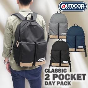 OUTDOOR PRODUCTS(アウトドアプロダクツ)クラシック 2ポケット デイパック リュック A4収納 大容量 通勤 通学 鞄 バッグ