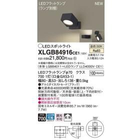 パナソニック スポットライトXLGB84916CE1(本体:LGB84011+ランプ:LLD4000VCE1)LED(100形)拡散(温白色)(電気工事必要)Panasonic