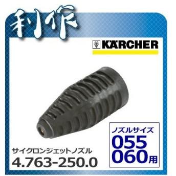 【代引不可】ケルヒャー サイクロンジェットノズル [ 4.763-250.0 ] / 高圧洗浄機用