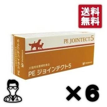 【送料無料】犬猫【PE ジョインテクト5:60粒】×【6個】ペティエンスメディカル