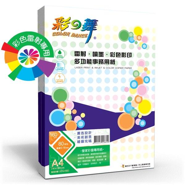 彩之舞 160g A4皇家彩雷專用紙 80張/包 HY-A160