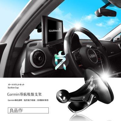 支架王 GARMIN 衛星導航專用吸盤 行車紀錄器 超強力吸盤 圓珠型設計 可任意調整角度