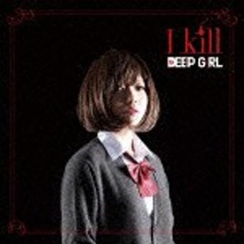DEEP GIRL/I kill (初回限定盤/のん仕様)[SRRC-8]【発売日】2016/2/17【CD】
