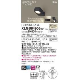 パナソニック スポットライトXLGB84906CB1(本体:LGB84011+ランプ:LLD2000VCB1)LED(60形)拡散(温白色)調光(電気工事必要)Panasonic