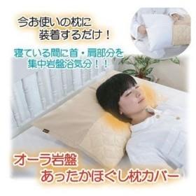 富士パックス販売 h790 オーラ岩盤 あったかほぐし枕カバー