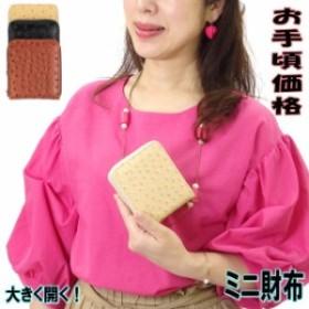 【ネコポス送料無料】財布 2つ折り ミニ レディース 極小 かわいい おしゃれ ラウンドファスナー コンパクト ウォレット