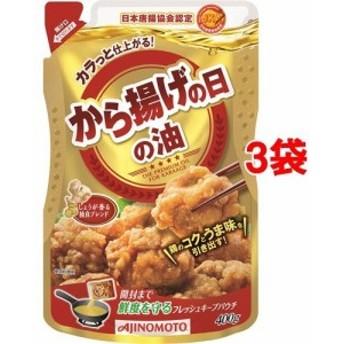 味の素(AJINOMOTO)  から揚げの日の油(400g3袋セット)[サラダ油・てんぷら油]